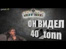 ОН ВИДЕЛ 40_tonn! World of SHKOLOTA.