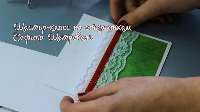 Рождественский мастер-класс по созданию открыток. Руководитель - Софико Метревели (2019)