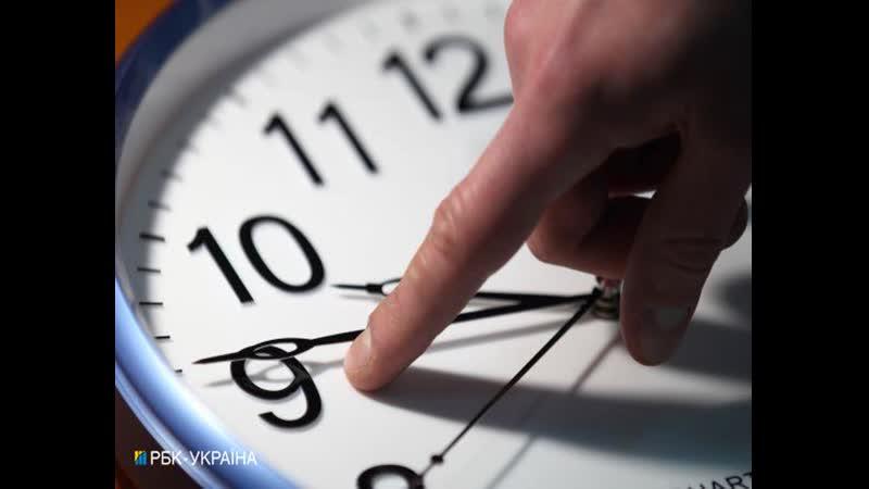 Украина может навсегда остаться на зимнем времени. Рада хочет отменить перевод часов.