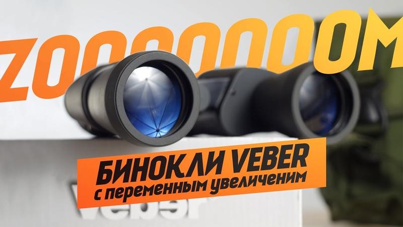 Бинокли Veber с ZoomОМ