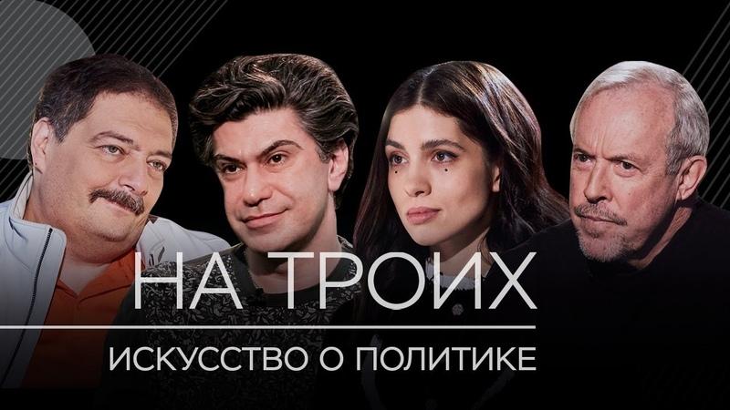 Искусство о политике На троих Быков Цискаридзе Толоконникова Макаревич