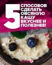 5 способов сделать кашу вкуснее и полезнее
