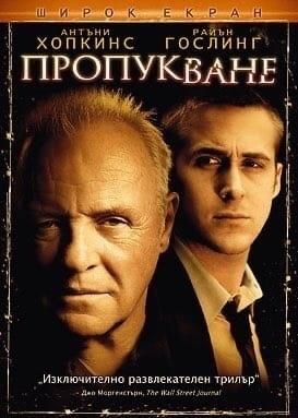 Постеры к голливудским фильмам на болгарском как отдельный вид искусства