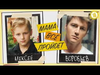 Алексей Воробьев - Мама все пройдёт I клип #vqMusic