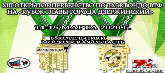 Dzerzhinsk 2020