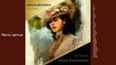 Аудиокнига Лев Толстой - «Анна Каренина» (1877) (2013) – часть 3
