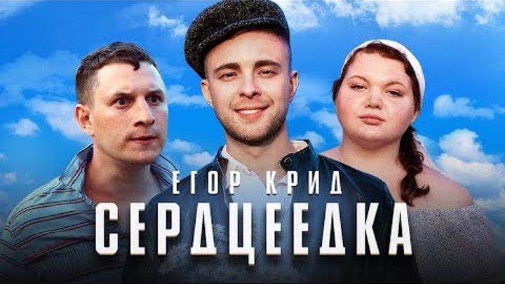 Егор Крид - Сердцеедка   НОВЫЙ КЛИП ЕГОРА КРИДА 2019!