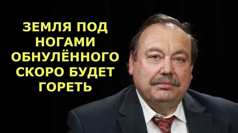 Геннадий Гудков земля под ногами обнуленного скоро будет гореть Хабаровск