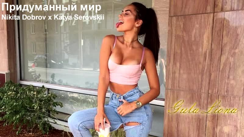 ПРЕМЬЕРА ТРЕКА Nikita Dobrov Katya Serovskii Придуманный мир Аудио 2019 nikitadobrov