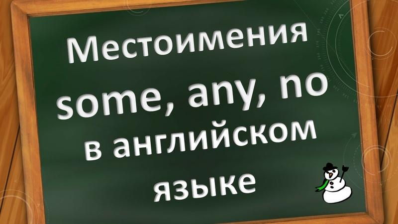 Местоимения some any и no в английском языке