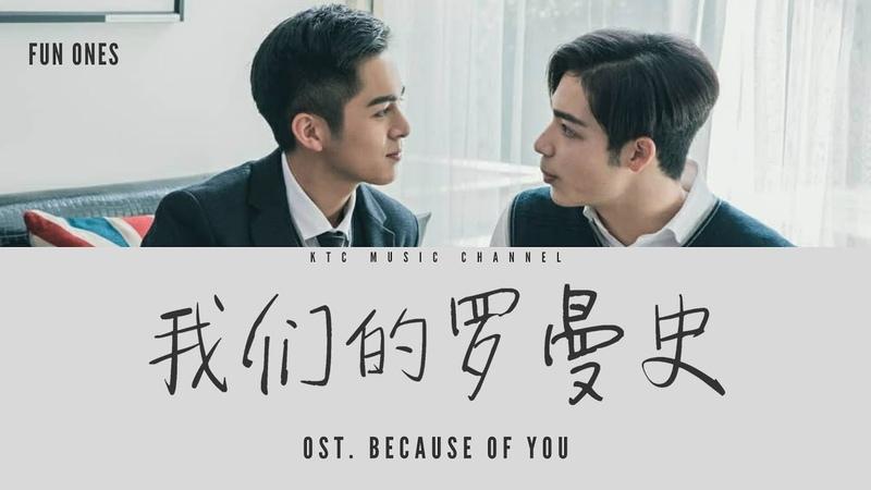 我們的羅曼史 Our Romance 翻玩 Fun Ones OST 因為愛你 Because of You Lyrics CHN PINYIN ENG