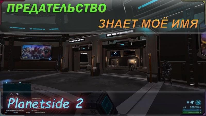 Командор продолжает постигать путь предательства в Planetside 2