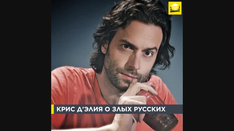 Крис Д'Элия о злых русских