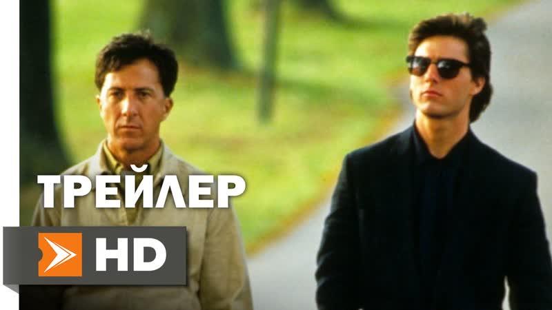 Человек дождя (1988) Русский трейлер