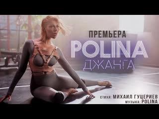 POLINA (Полина) - Джанга (Премьера клипа 2020)