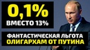 0,1% вместо 13%. Новая льгота Путина олигархам