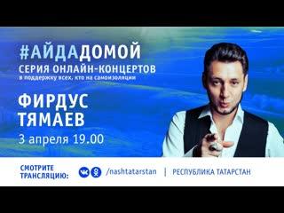 Онлайн-концерт Фирдуса Тямаева в поддержку всех, кто на самоизоляции