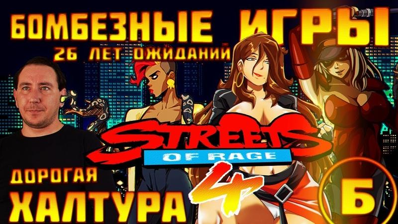 Бомбезные игры Streets of rage 4 Дорогая халтура или пляски на ностальгии