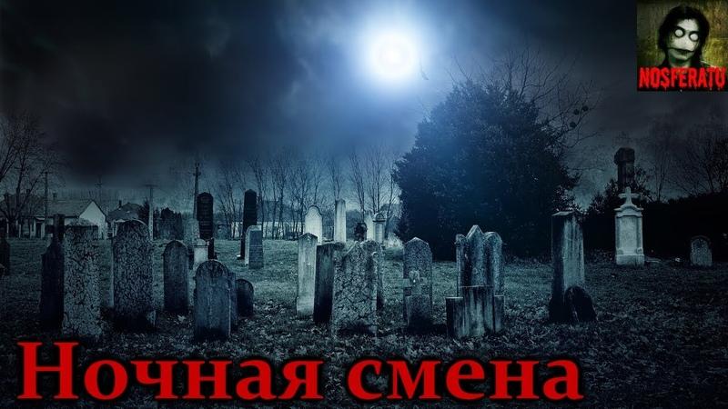 Истории на ночь Ночная смена на кладбище 1 часть