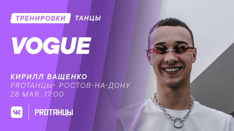 Кирилл Ващенко Vogue