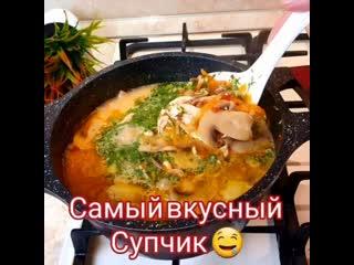 У меня супер вкусный супчик  С грибами и с сыром ммм