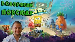 ВОДОРОСЛЕВЫЙ ЛЕС - №11 SpongeBob SquarePants: Battle For Bikini Bottom – Rehydrated