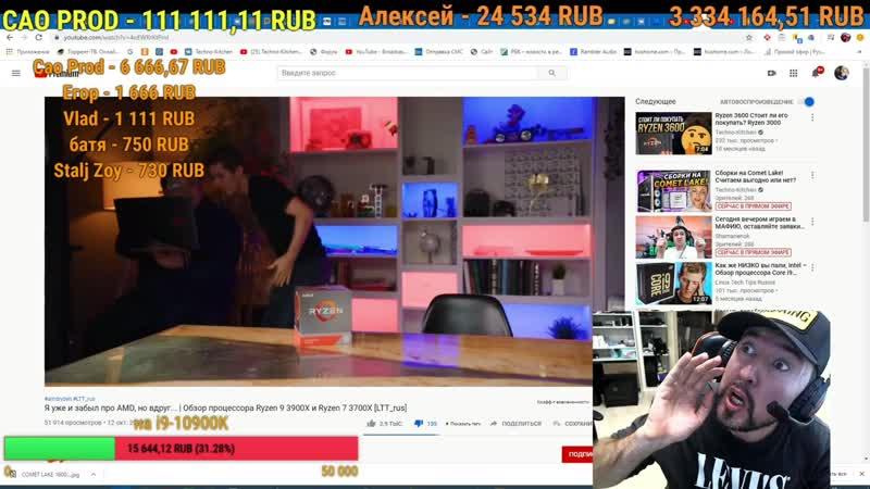 Техно Князь || AMD сравнялся с Intel Да пошёл ты на х*й!