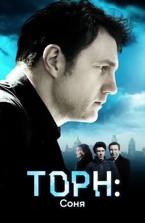 Торн Соня Thorne Sleepyhead 2010 Всё о сериале на ivi