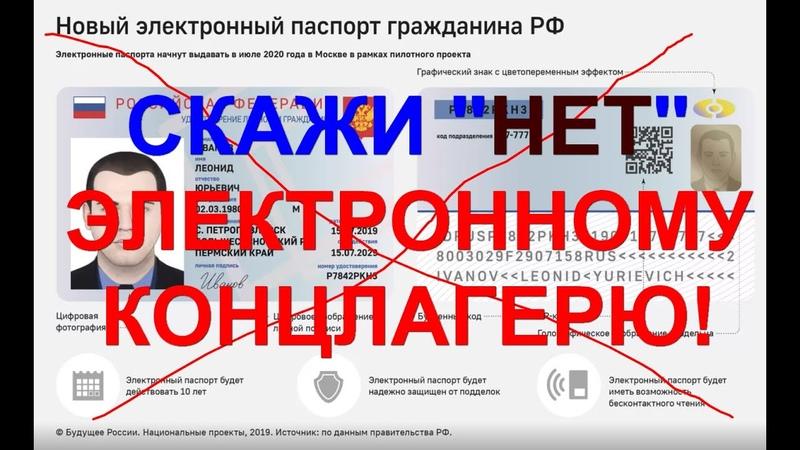 Планы по QR электронному паспорту и закабалению русского народа