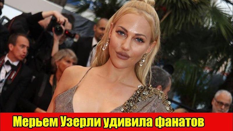 Мерьем Узерли удивила фанатов на Каннском фестивале / НОВОСТИ ТУРЕЦКИХ АКТЕРОВ