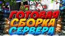 Сборка сервера майнкрафт 1.8 красивый спавн Эффекты Яндекс диск