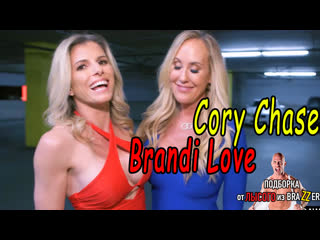 Cory Chase, Brandi Love_Joined (big tits, anal, brazzers, sex, p