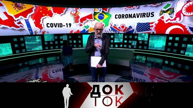 Коронавирус не нужен нам берег турецкий... Док-ток. Выпуск от 27.05.2020