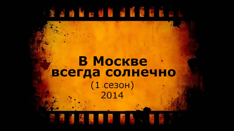 Кино АLive 2245 V M o s k v e v s e g d a s o l n e c h n o S01=14 MaximuM