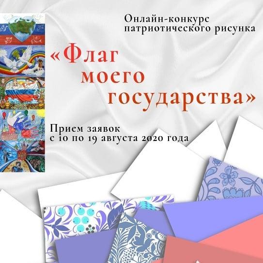 Дети и подростки Петровского района могут принять участие в областном конкурсе патриотического рисунка