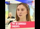 Учит детдомовцев танцевать — Россия 1