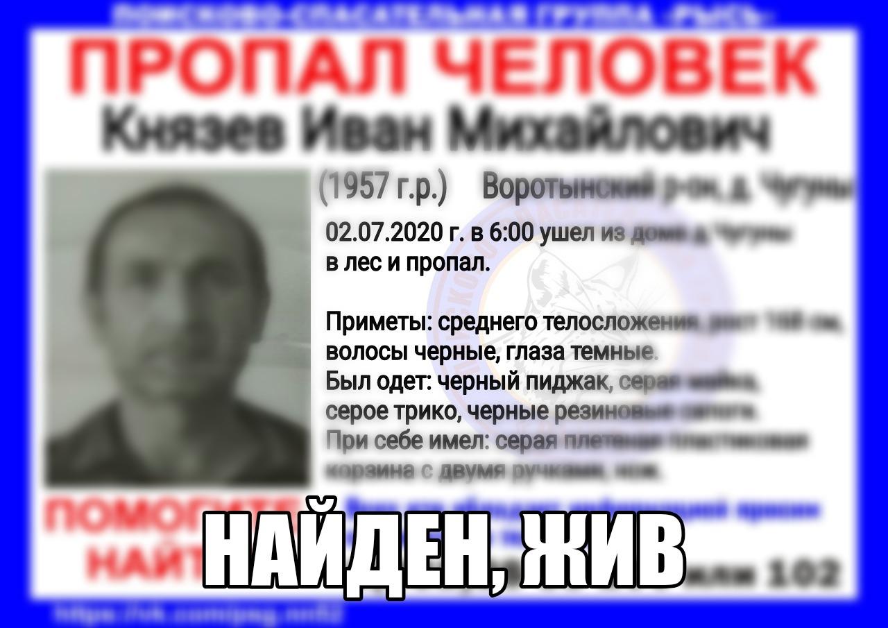Князев Иван Михайлович