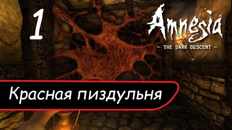Амнезия Призрак Прошлого 1 часть Маслёнок