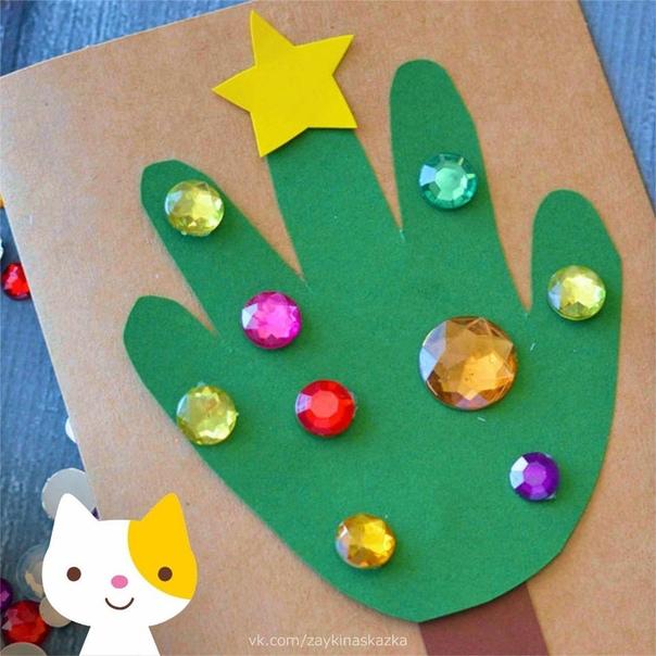 РУЧКИ-ЁЛОЧКИ Обводим ручку малыша и делаем милые новогодние открытки для бабушки с дедушкой. Вместо стёклышек можно наклеить конфетти или украсить ёлочки