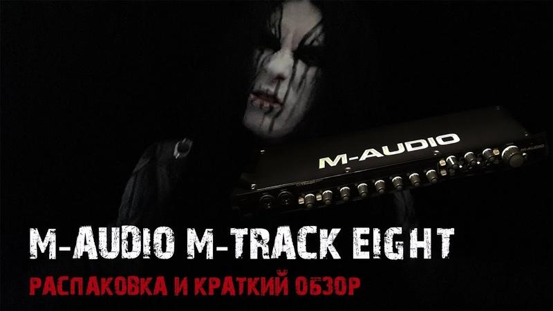 BLACK METAL ОБЗОР M Audio M Track Eight DIEN MAXIMUS GATES OF CHAOS