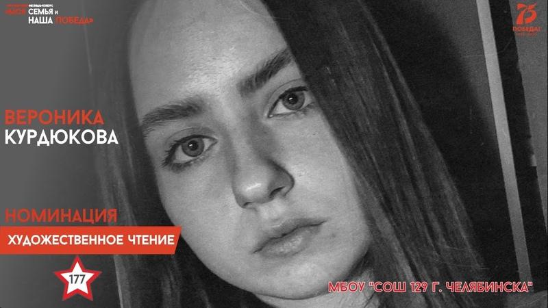 177 Вероника Курдюкова На фотографии в газете