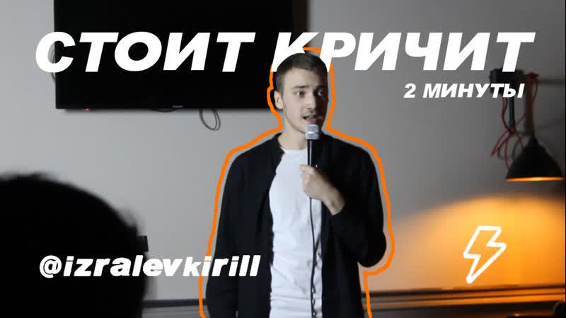 КИРИЛЛ ИЗРАЛЬЕВ СТОИТ КРИЧИТ STAND UP