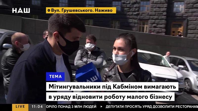 Під Кабміном підприємці влаштували мітинг проти карантину НАШ 29 04 20