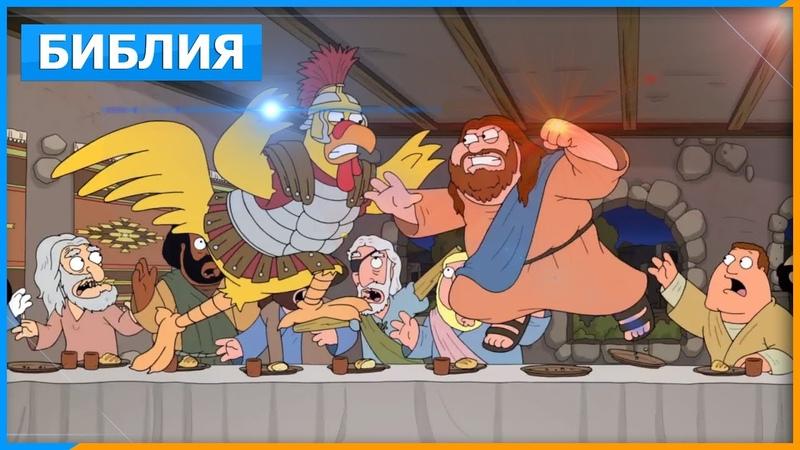 ГРИФФИНЫ ЛУЧШИЕ МОМЕНТЫ 19 В HD.