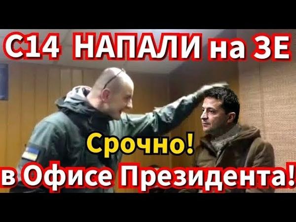 Срочно С14 Напали на ЗЕ офис в Киеве Заказ Пороха на день памяти небесной сотни