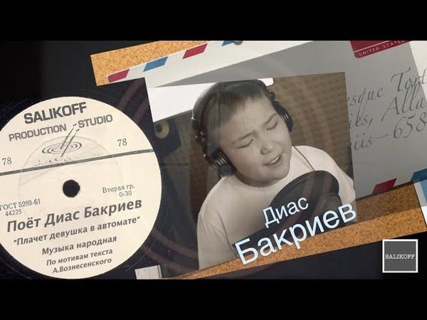 Диас Бакриев Плачет девушка в автомате salikoffproduction