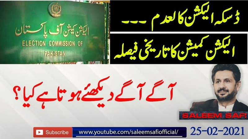 The historic decision of the Election Commission regarding the Daska election What happens next