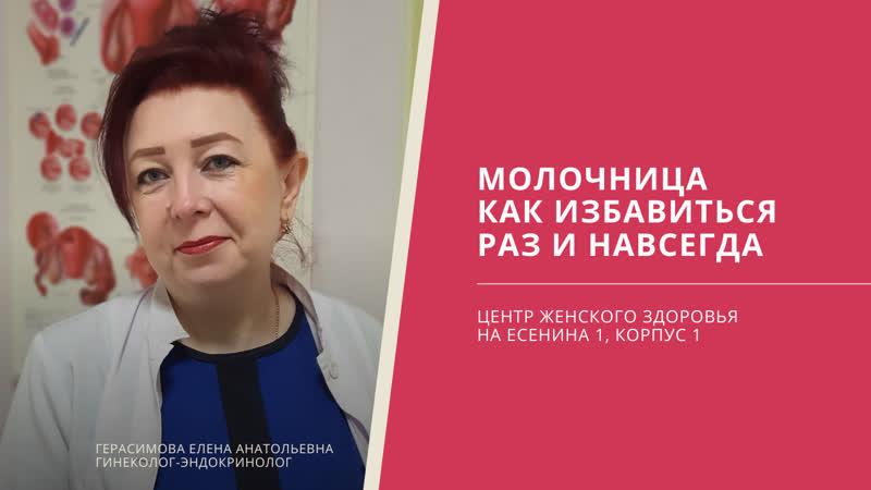 Молочница и как с ней бороться Рассказывает врач высшей категории Герасимова Елена Анатольевна Центр Женского Здоровья