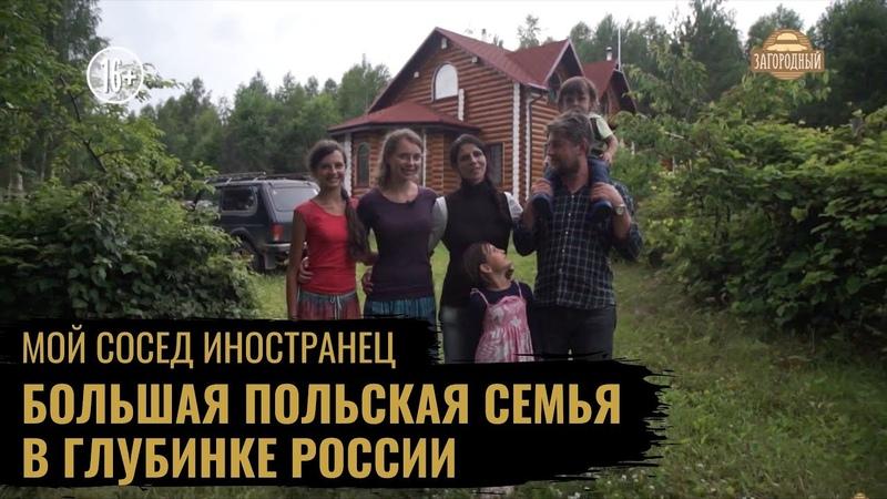 Большая польская семья в глубинке России Из Польши в Россию Мой сосед иностранец