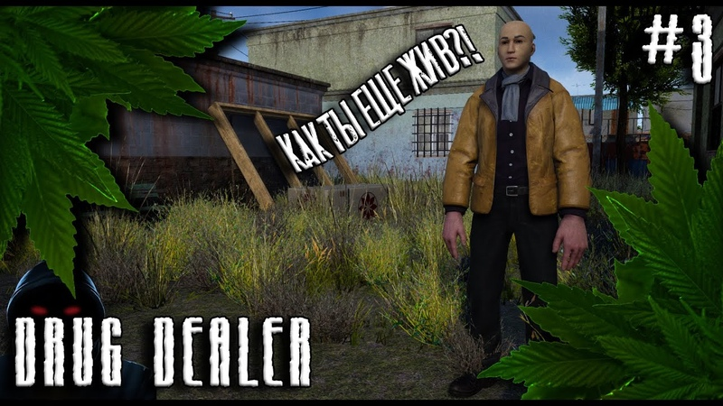 ВЕЧНЫЙ КЛИЕНТ Drug Dealer Simulator Let's PLAY 3